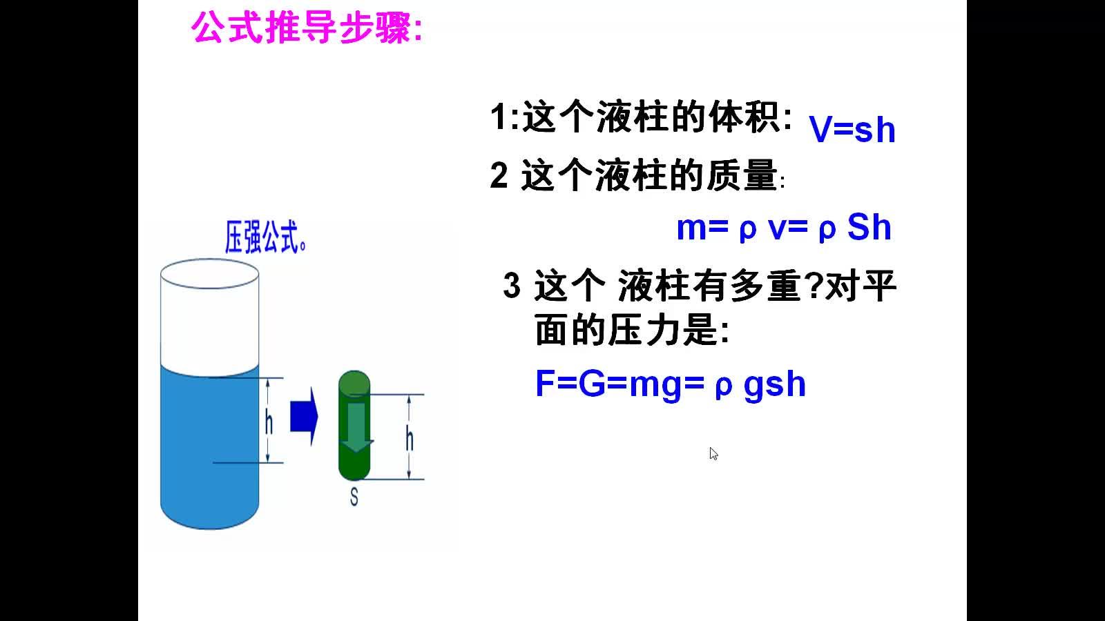 人教版 八年级物理下册 四、如何计算液体内部的压强