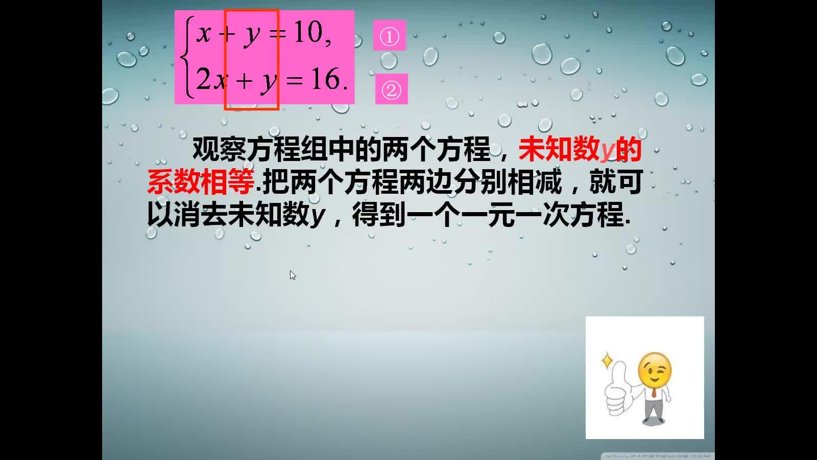 人教版 七年级数学下册 8.2消元——用加减消元法解方程组