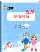 【寒假提分】2019中考寒假提分攻略