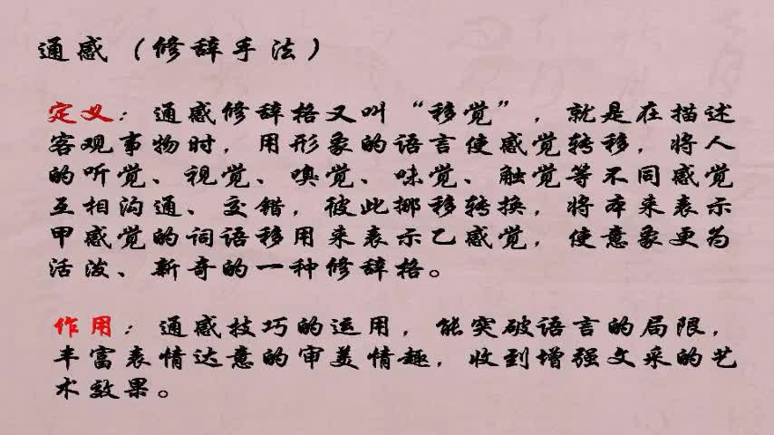 人教部编版 九年级语文上册 第一单元 第3课 《星星变奏曲》通感知识