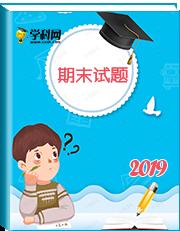 【期末試題】2018-2019學年上學期地理期末試題匯總