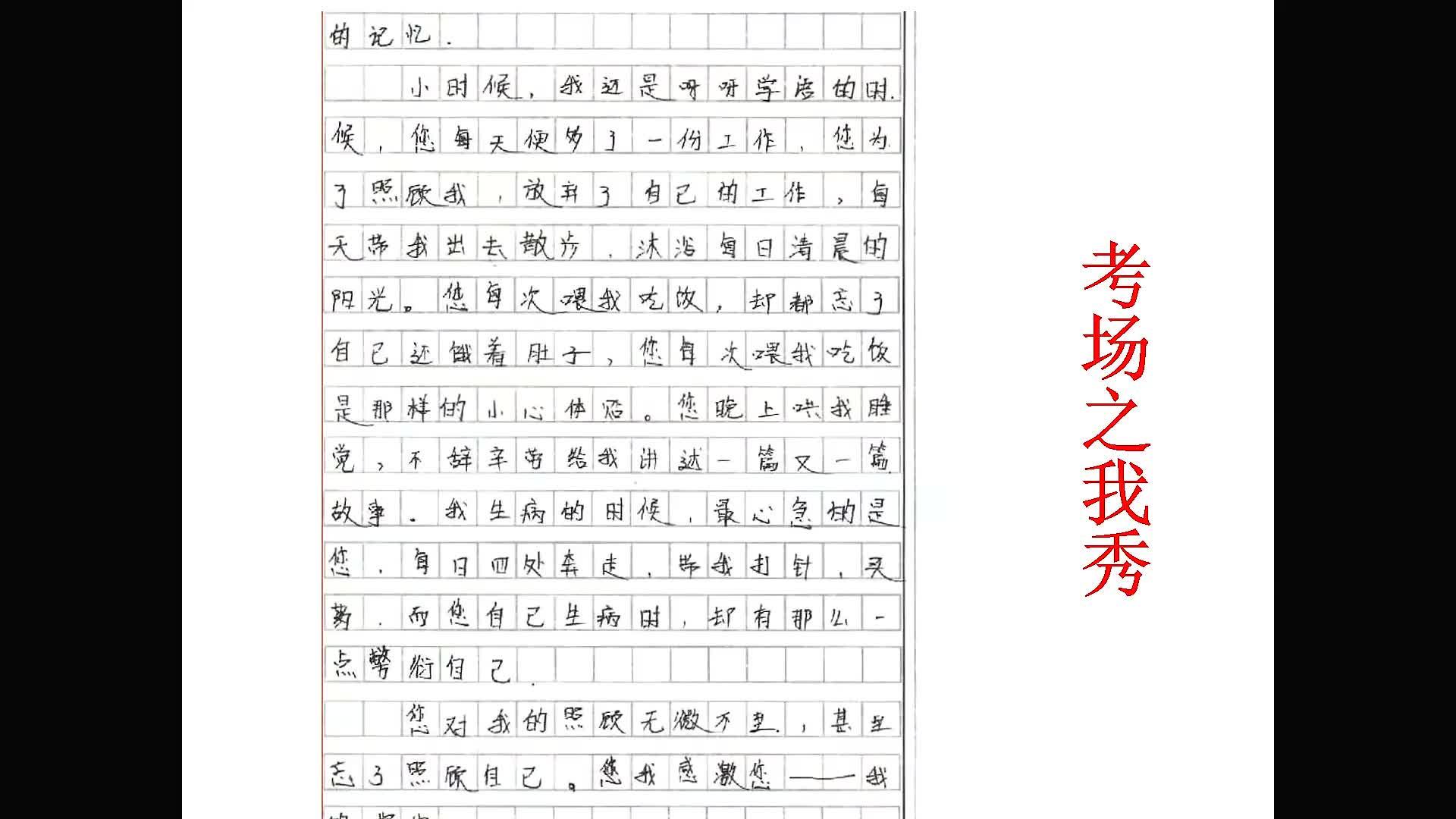 人教版 高一语文 必修一 学会捕捉和表达动情点-作文指导