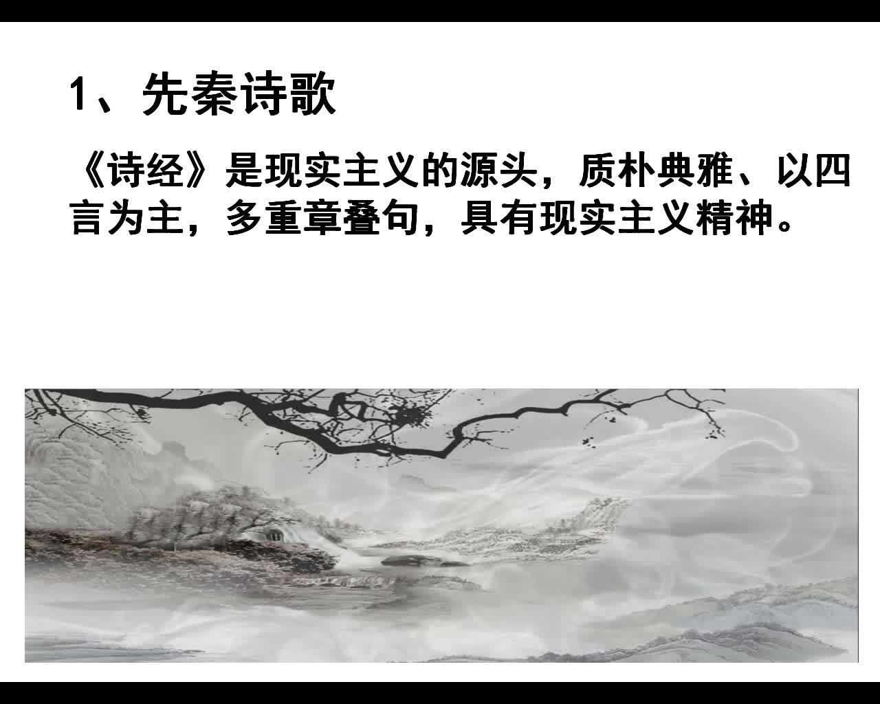 人教版 高中历史 必修三 第三单元 第九课 中国古代不同时期的文学特征(林晓佳)