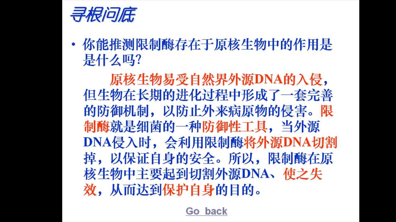 人教版 高中生物 选修三 1.1限制性核酸内切酶