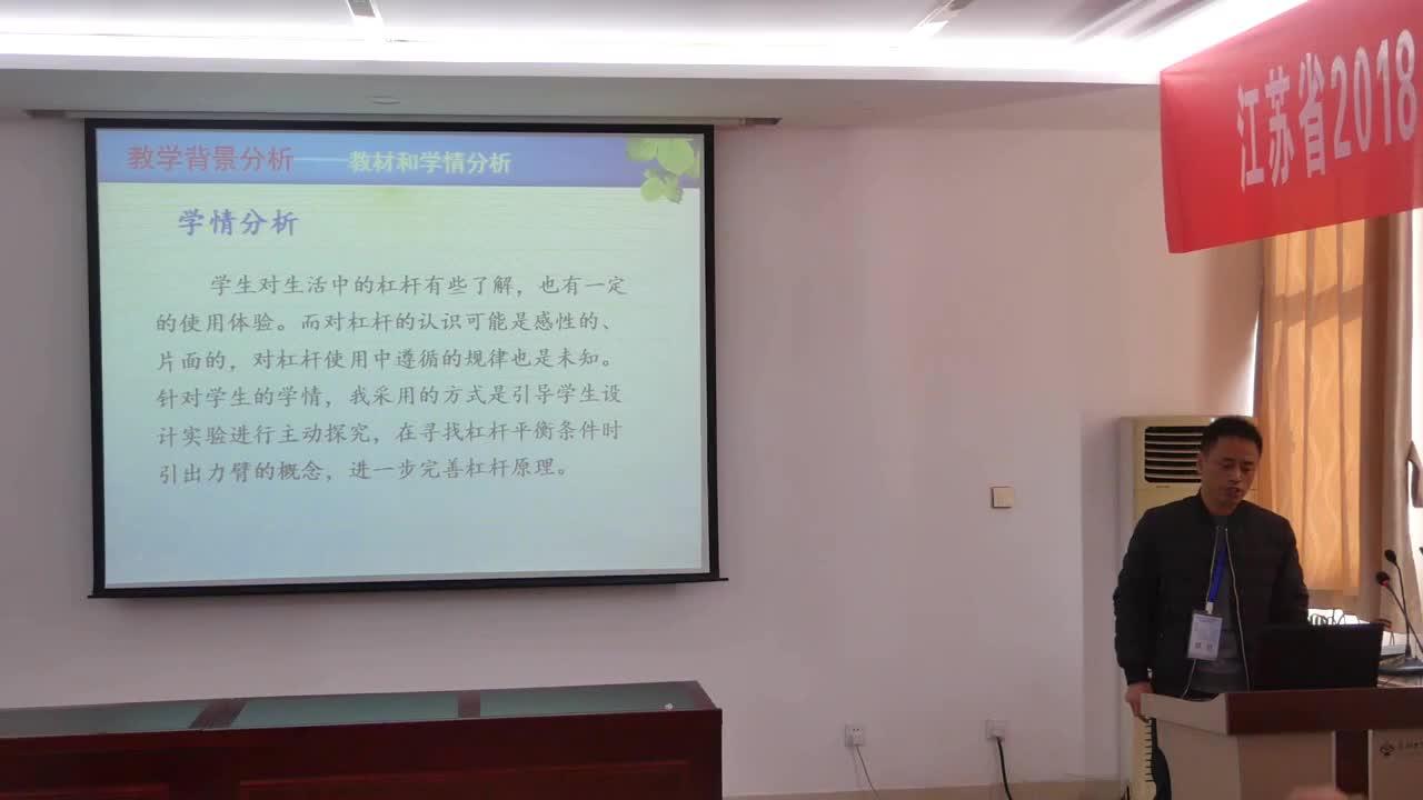 苏科版 九年级物理上册 第十一章 第一节 杠杆-海门市开发区(王珏)-说课