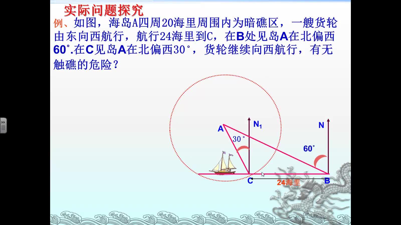 人教版 九年级数学下册 解直角三角形的应用-方位角