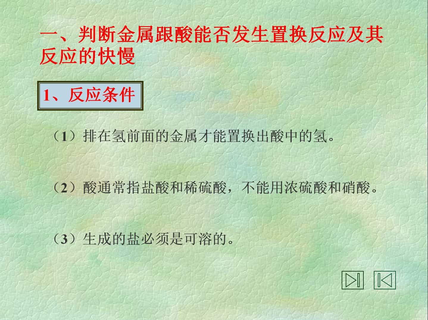 人教版 九年级化学下册 第八单元 课题2 金属的化学性质--金属活动性顺序的应用