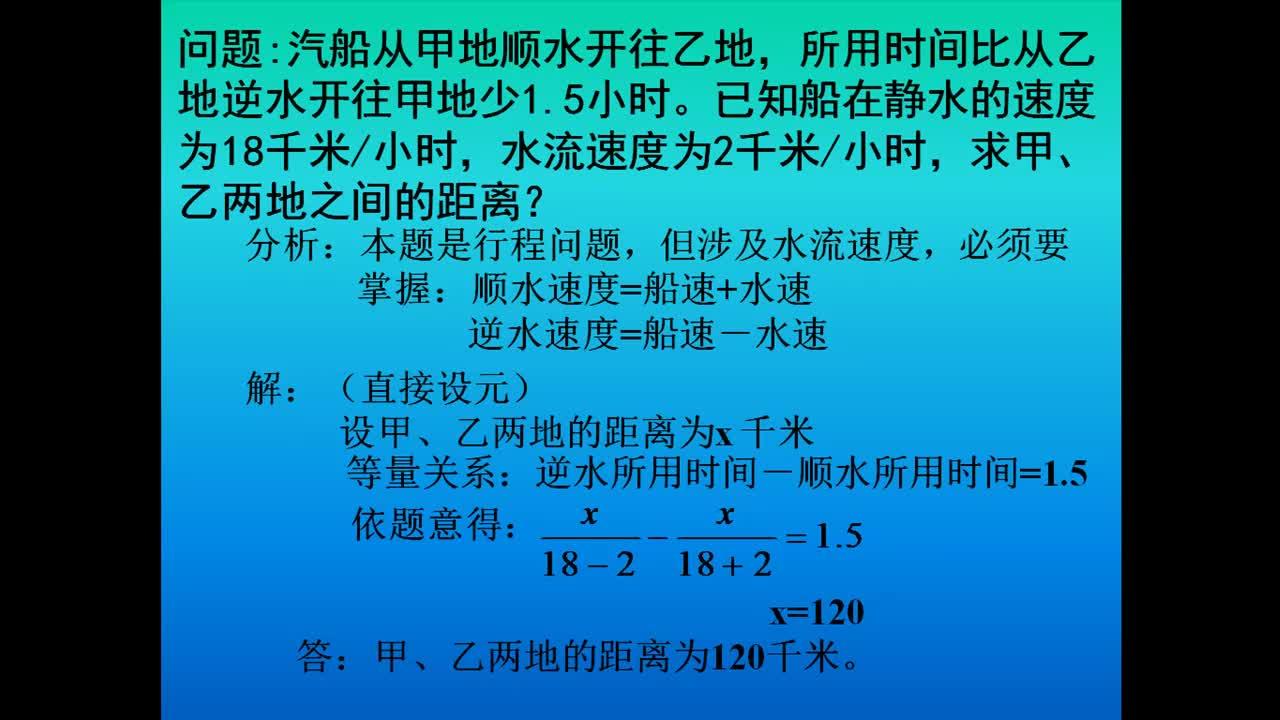 人教版 七年级数学上册 第三章 航行问题常用的等量关系