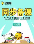 2018-2019学年粤沪版八年级物理下册教案