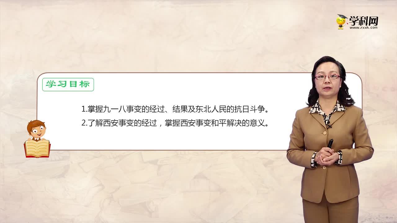 八(上) 历史 第六单元 中华民族的抗日战争 第18课 从九一八事变到西安事变-部编版微课堂