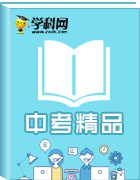2019中考复习原创精品资料大全-学科网