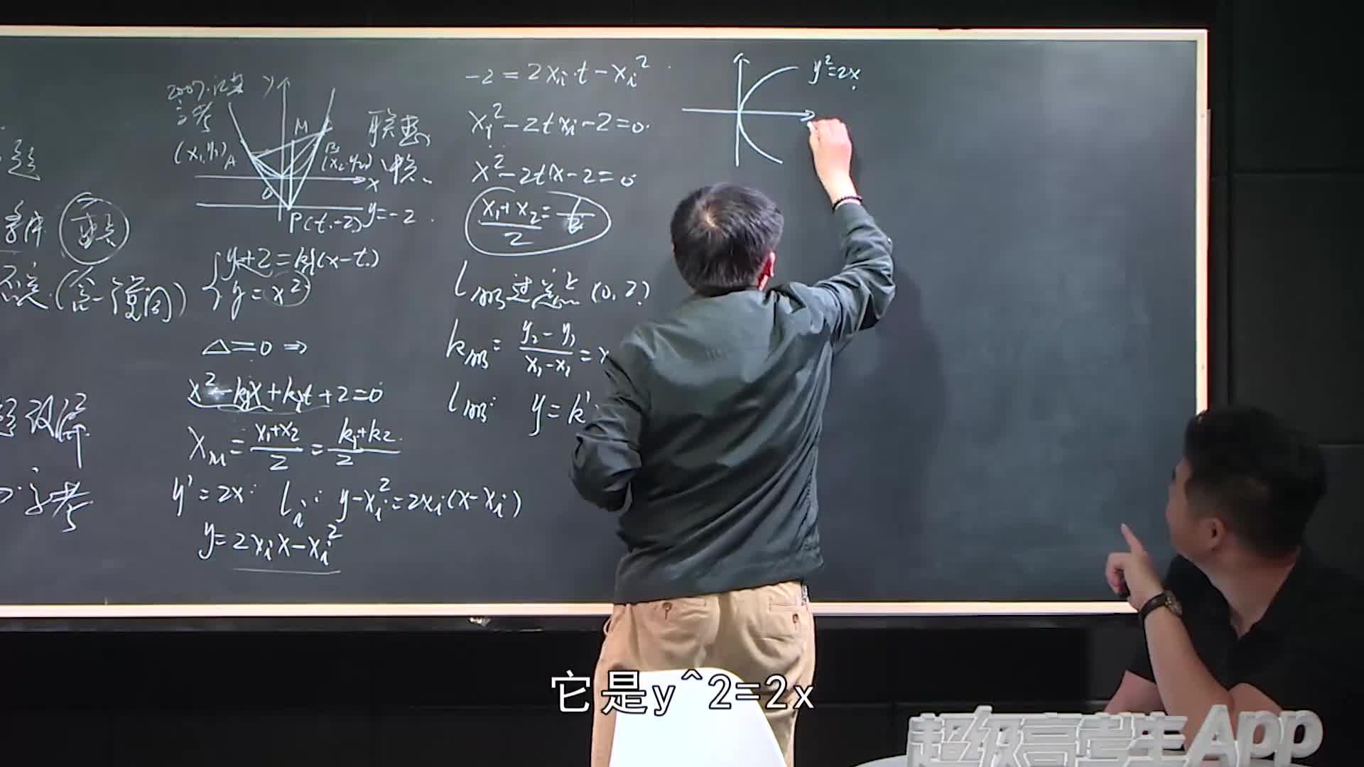 逻辑命题高三一轮复习课堂设计 3、重点题型和变式训练逻辑命题与圆锥曲线(下)-视频微课堂