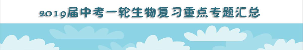 2019届高考一轮生物复习重点专题汇总(1月)