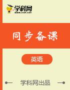 【同步备课】2019年春人教版(山西)八年级英语下册习题课件:检测卷