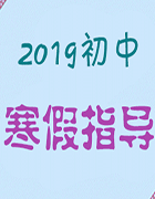 2018-2019学年初中生物寒假学习指导