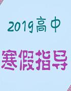 2018-2019学年高中生物寒假学习指导