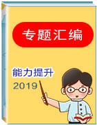 【中考汇编】备战2019中考英语专题分类汇编