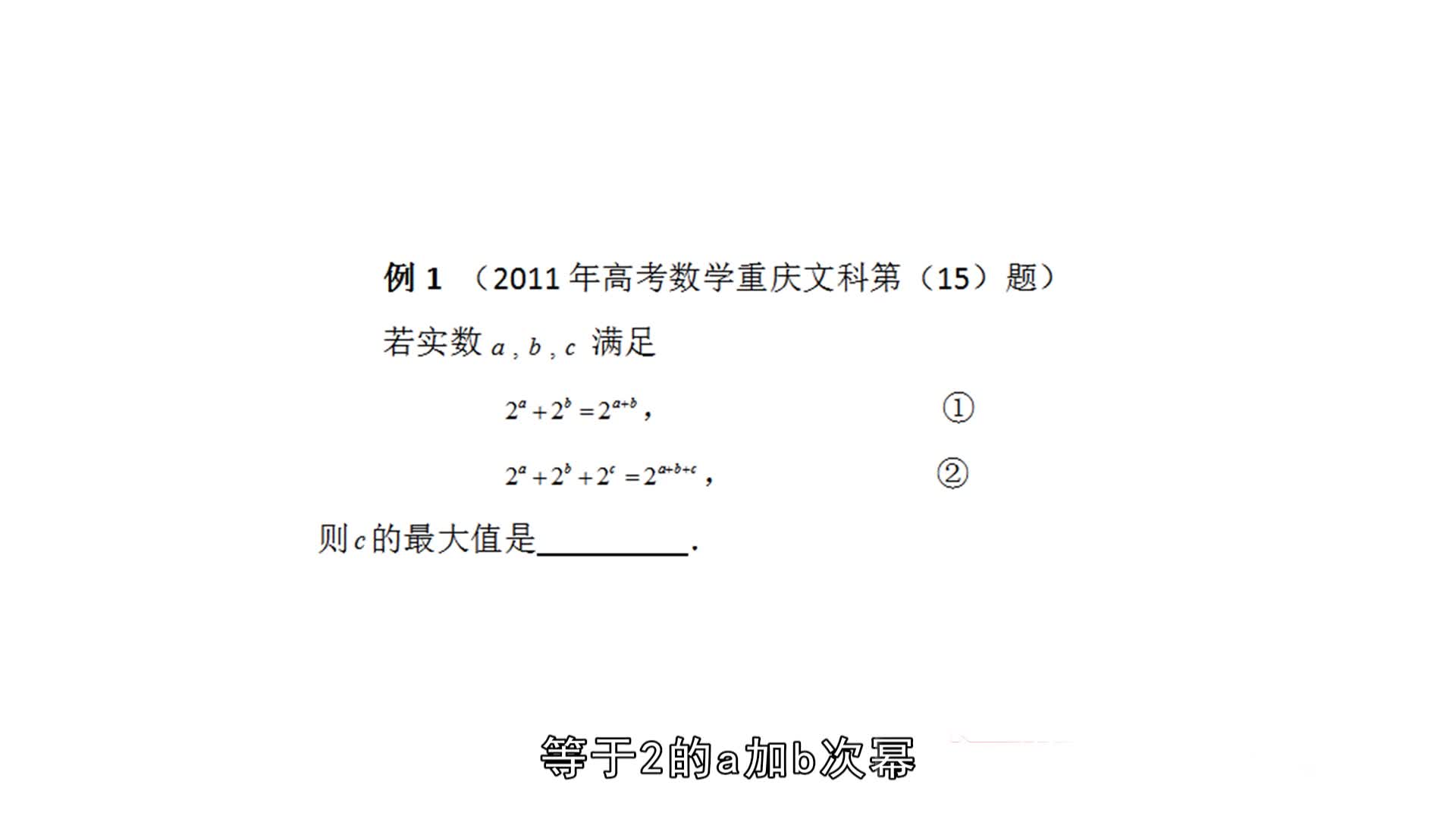 高考压轴题解题实战 1、呈现清晰解题流程——对2011年高考数学文科第15题的完整作答