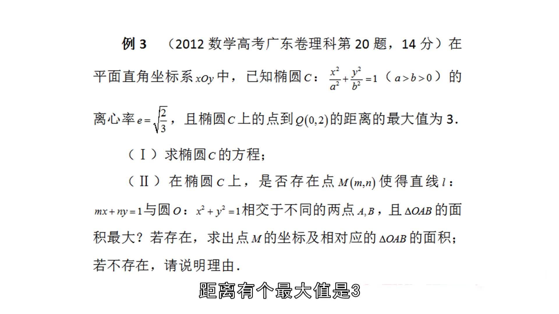 高考压轴题解题实战 5、圆锥曲线解答题——2012年广东卷理科第20题完整解答