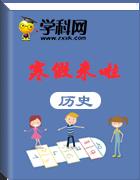 【寒假精选】2018-2019学年人教部编版初中历史寒假学习指导