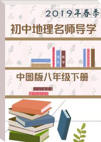 初中地理名师导学(中图八年级下册)(  2019年春季)
