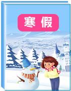 【寒假】2018-2019学年初中英语寒假学习指导