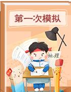 上海市各区2018届高三地理第一次模拟考试试卷汇总