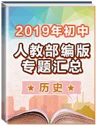 2019年人教部编版初中历史专题汇总(1月)
