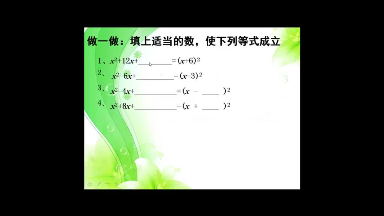 人教版 九年级数学上册 21.2用配方法解一元二次方程