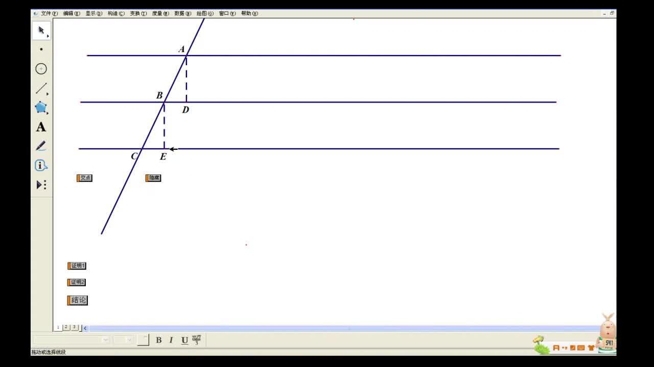 北师大版 九年级数学上册 4.2平行线分线段成比例