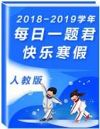 学易试题君之每日一题君2018-2019学年人教版(快乐寒假)