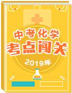 2019年最新最强钱柜官网中考化学考点闯关