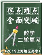备战2019年高考数学二轮复习热点难点全面突破(上海地区)