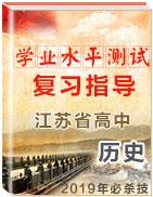 必杀技之2019年江苏省高中历史学业水平测试复习指导