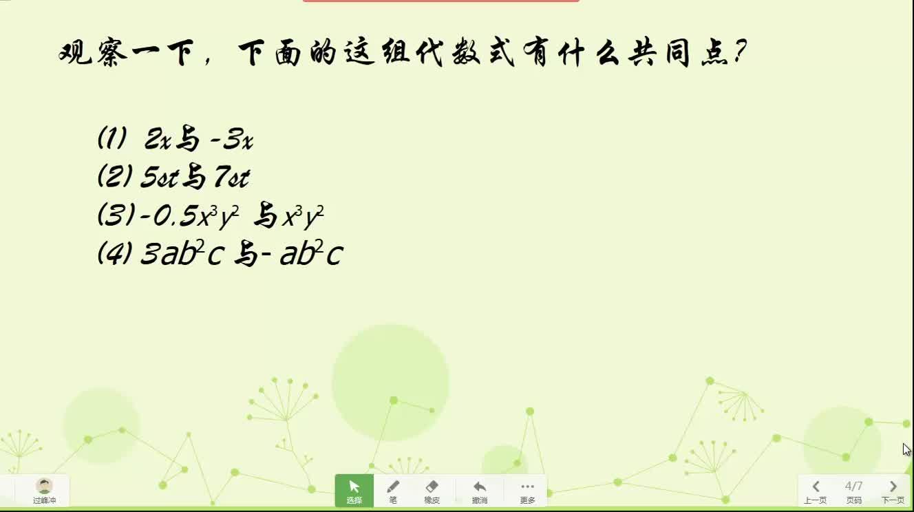 人教版 七年级数学上册 2.1认识同类项
