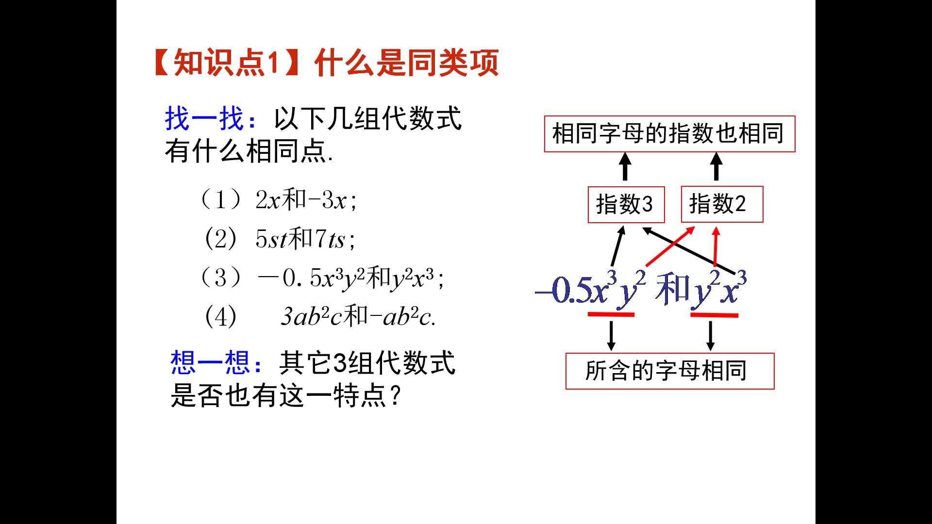 人教版 七年级数学上册 2.1合并同类项