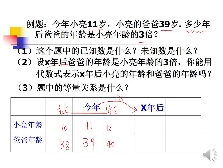 人教版 七年级数学上册 第三章 一元一次方程的应用(年龄问题)