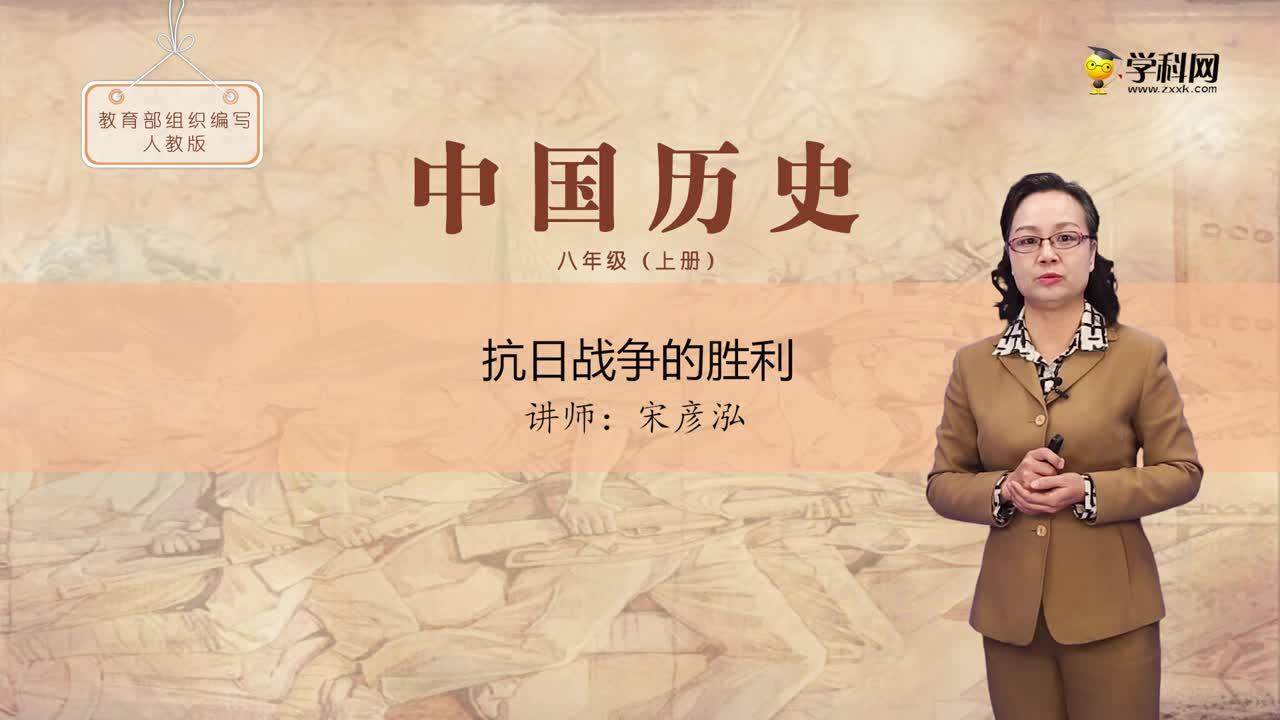 八(上) 历史 第六单元 中华民族的抗日战争 第22课 抗日战争的胜利-部编版微课堂
