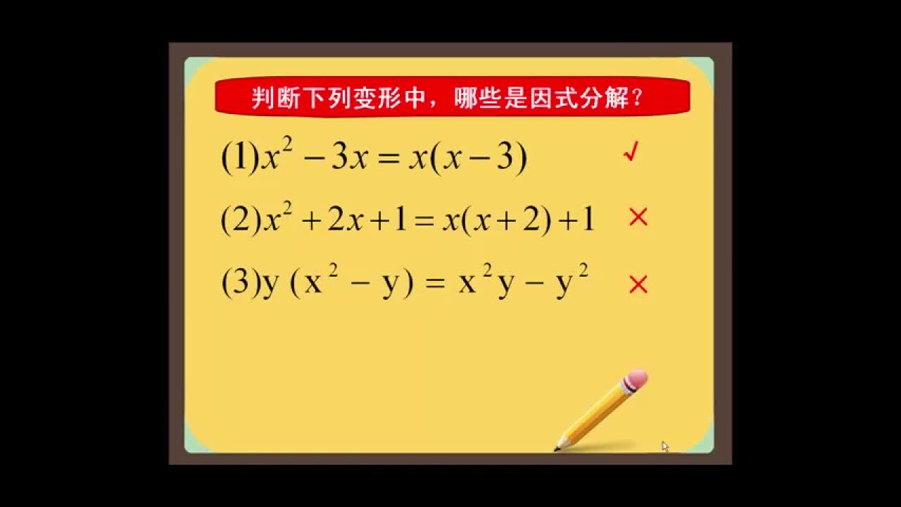 人教版 八年级数学上册 14.3提公因式法