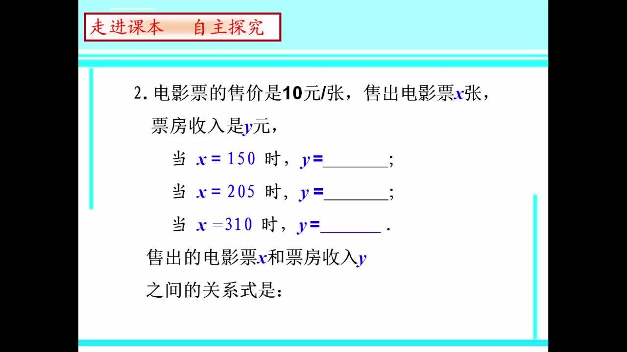 北师大版 八年级数学上册 4.1函数的概念