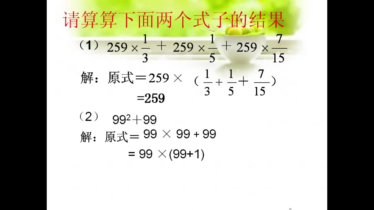 人教版 八年级数学上册 第14章 提公因式法分解因式
