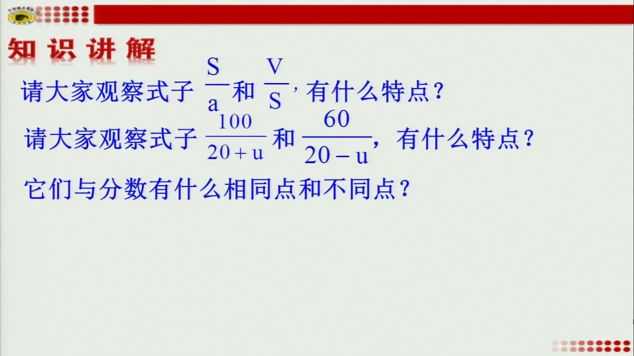 人教版 八年级数学上册 第15章 从分数到分式