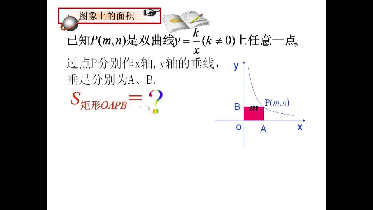 人教版 九年级数学下册 26.2反比例函数中的面积问题
