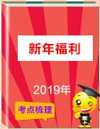 【提分冲刺】备战2019高考英语专项练习