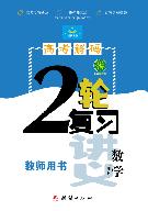 【高考解码】2019年高三数学(理)二轮复习讲义