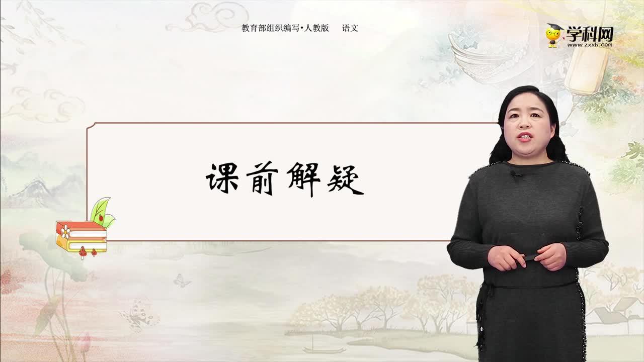 八(上) 语文 课外古诗词诵读 庭中有奇树、龟虽寿-部编版微课堂