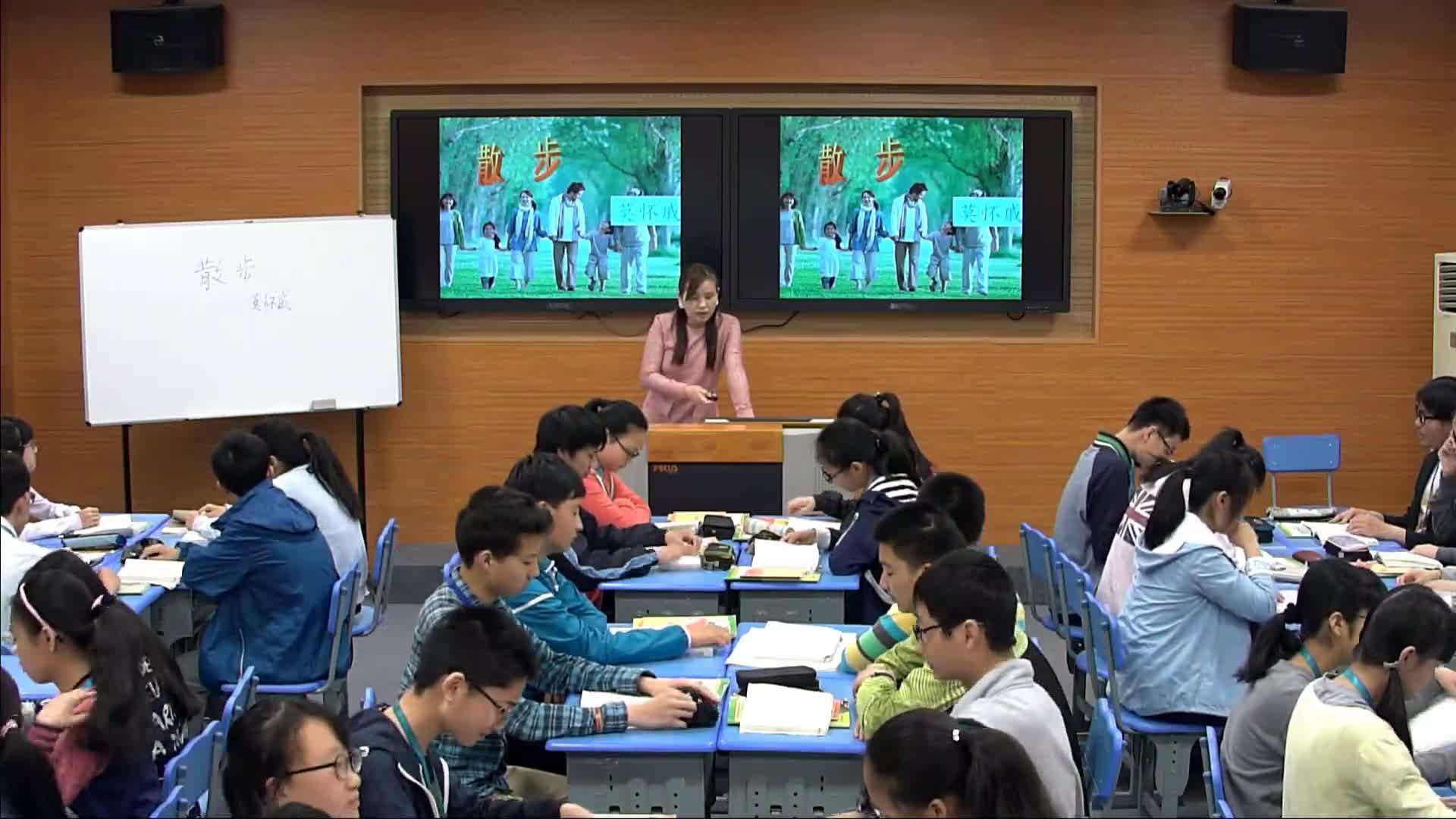苏教版 八年级语文下册 第五单元 第20课 散步-课堂实录