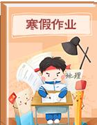 【寒假作业】2018-2019学年初中地理寒假作业