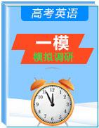 【完胜高考】往届高三第一次模拟、调研英语试题回顾