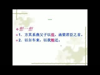 人教版 高考语文复习 文言实词词义推断方法-视频微课堂